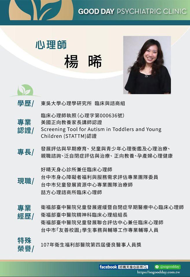 學前/學齡孩童人際及教養專家,楊晞心理師。