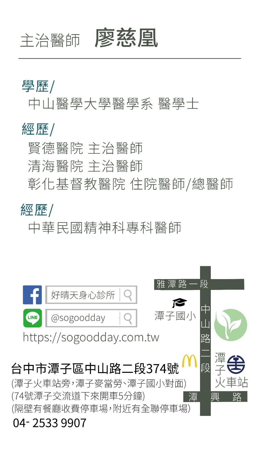 台中身心科診所名片