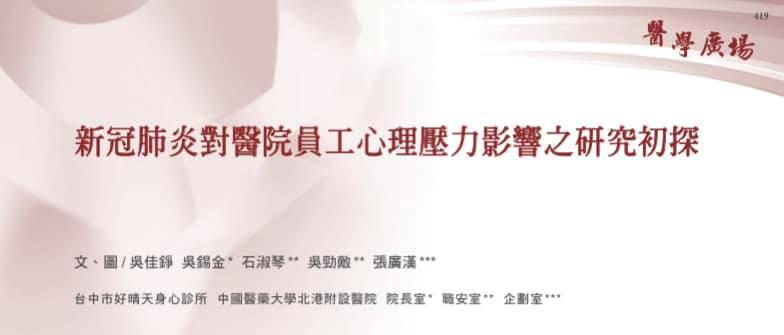 恭喜本院吳佳錚醫師的研究成果刊登於本期臺灣醫界 (2020, Vol.63, No.7)!