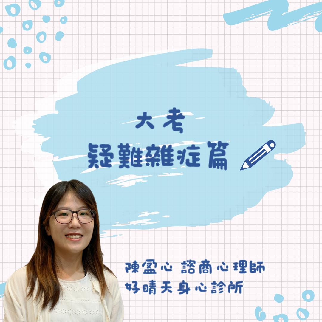 #陳盈心心理師 親職教育專訪Round 2 -大考疑難雜症篇