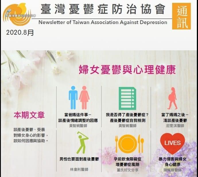 分享#台灣憂鬱症防治協會最新專會刊-主題:#婦女憂鬱與心理健康