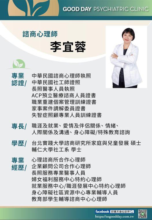 歡迎 #李宜蓉諮商心理師 加入好晴天團隊!