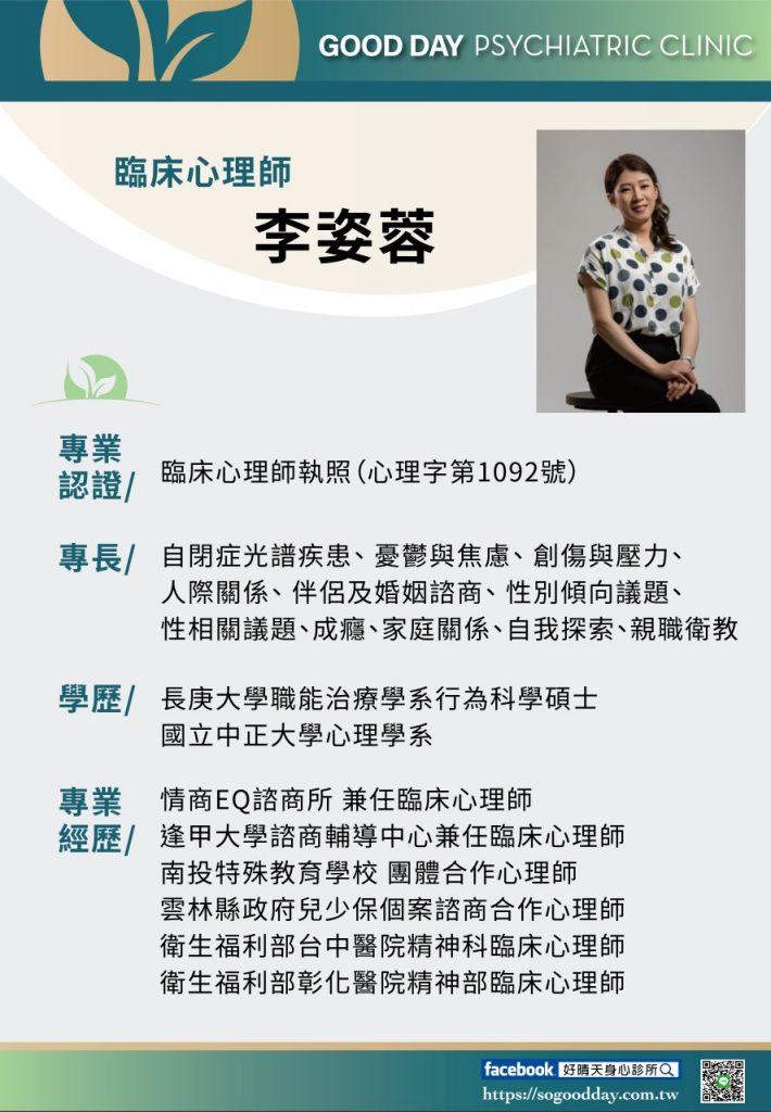 歡迎 #李姿蓉臨床心理師 加入好晴天團隊!