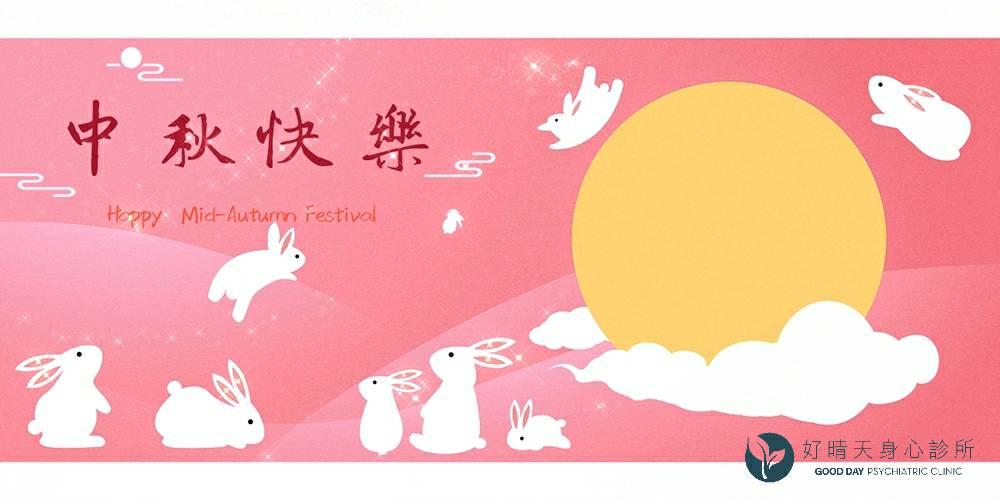 祝大家中秋節快樂~10/1-10/3上午加開連假特別門診唷!!