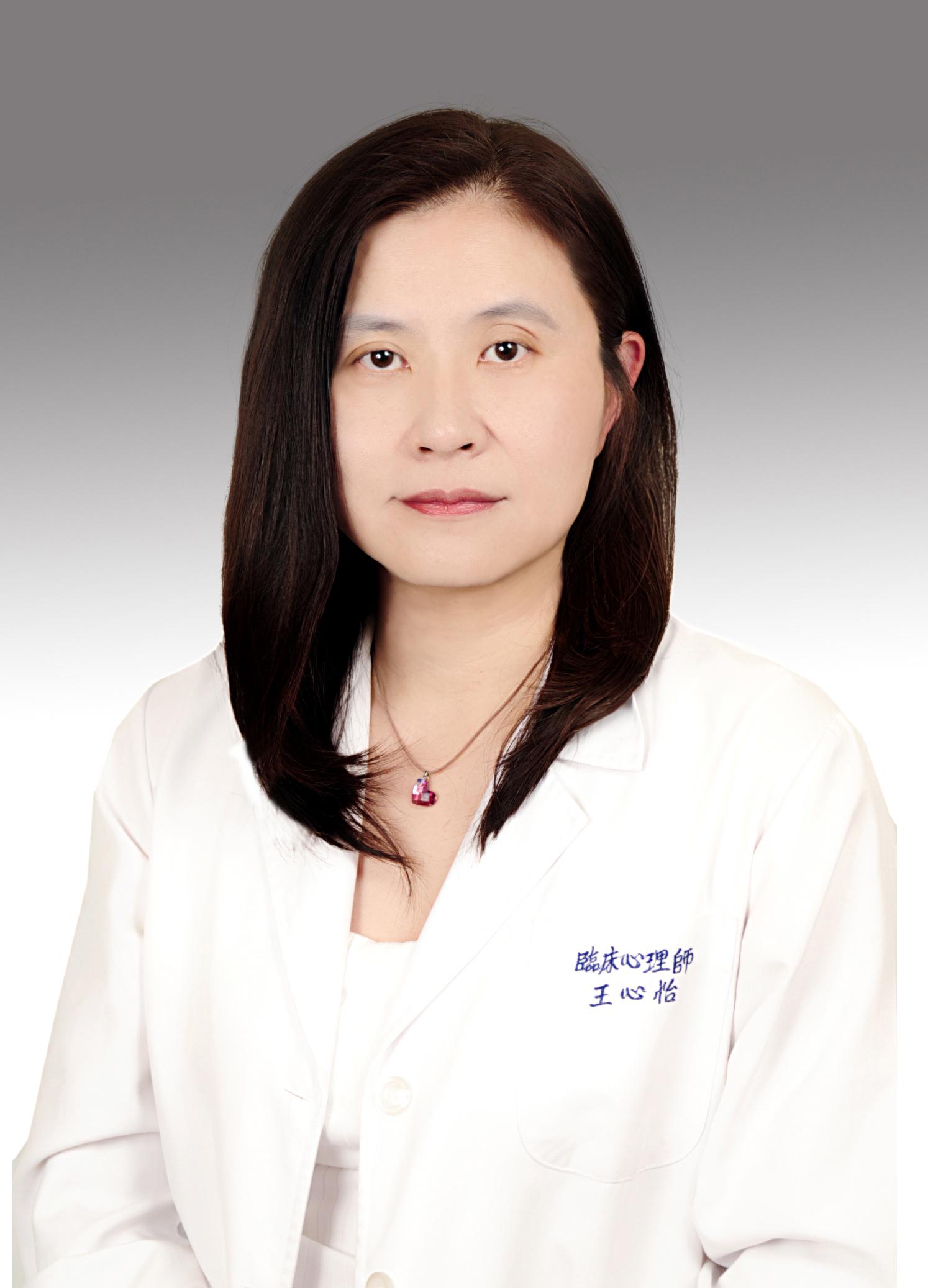 王心怡 臨床心理師