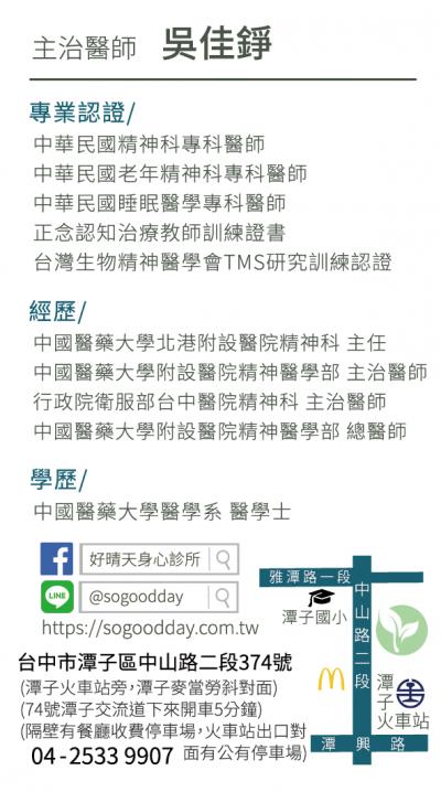 11003吳醫師名片檔案_資料面-02