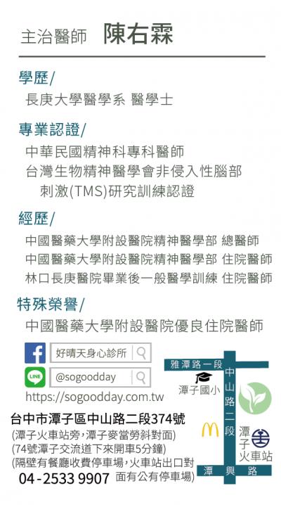 11003小陳醫師名片檔案_打字版-02