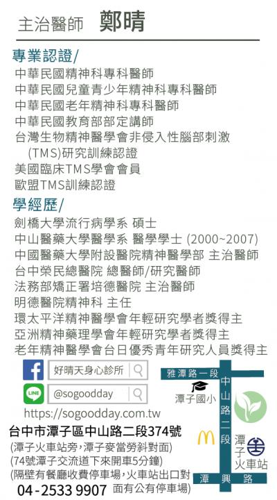 11003鄭晴名片檔案_打字版-02
